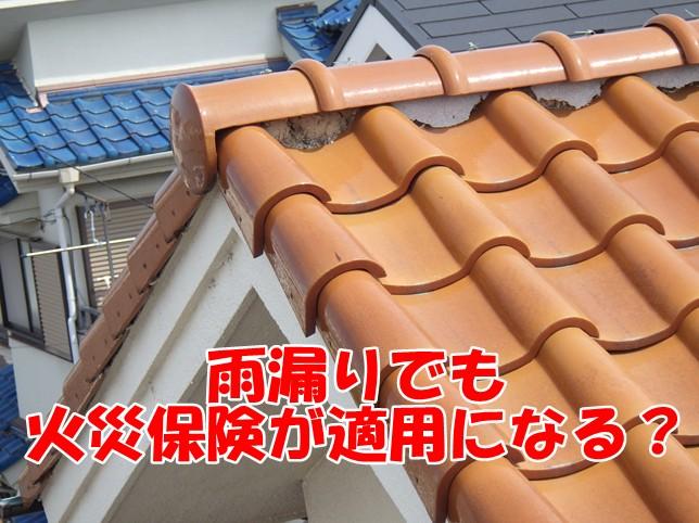 雨漏りで火災保険が適用になる?適用される雨漏りの特徴について