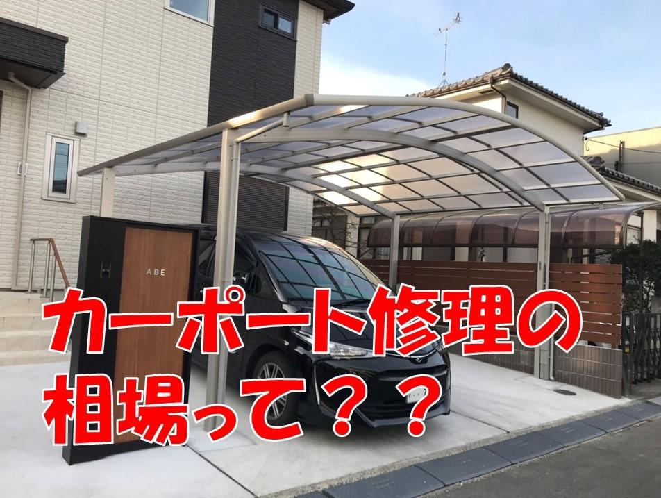 ポート 相場 カー