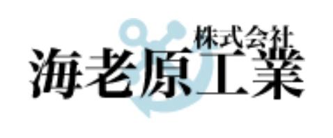株式会社海老原工業のロゴ