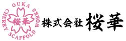 株式会社桜華のロゴ