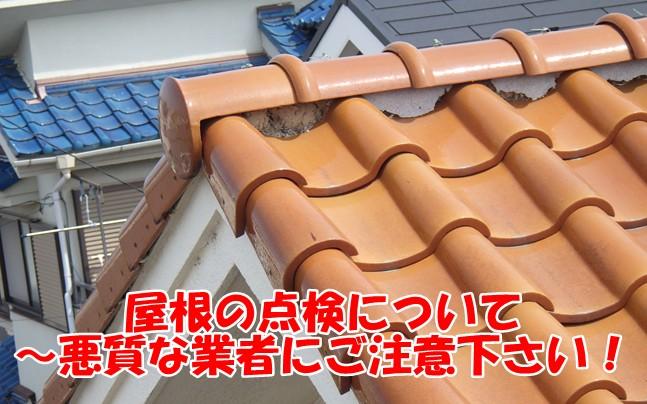 屋根の点検について~悪質な業者にご注意下さい!