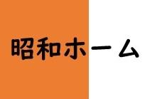 昭和ホームのロゴ